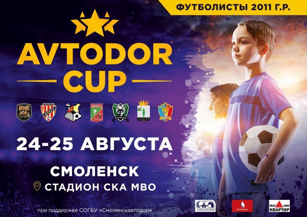В Смоленске на выходных пройдёт четвёртый по счёту турнир Avtodor Cup