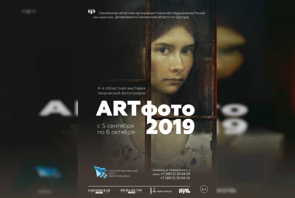 артфото-2019 афиша