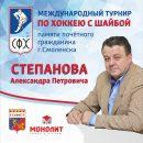 https://smolensk-i.ru/sport/v-smolenske-proydyot-mezhdunarodnyiy-turnir-po-hokkeyu-pamyati-aleksandra-stepanova_296430