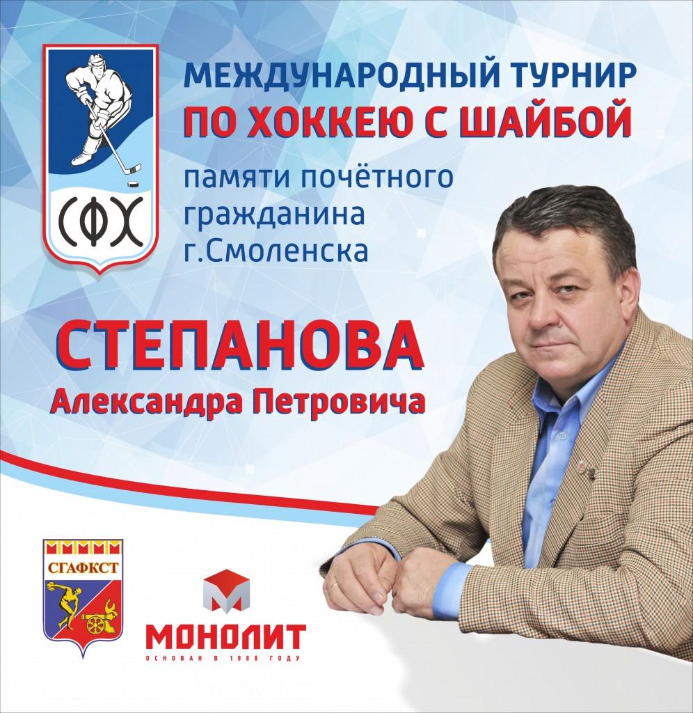 В Смоленске пройдёт международный турнир по хоккею памяти Александра Степанова