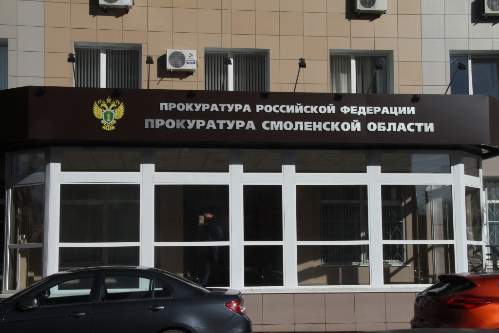 Стало известно, кто станет новым прокурором Смоленской области
