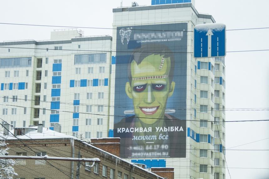 рекламный щит франкенштейн арена