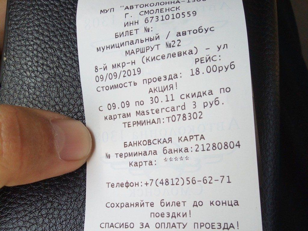 муниципальный транспорт, акция, проезд, скидка (фото vk.com smolensk_transport)