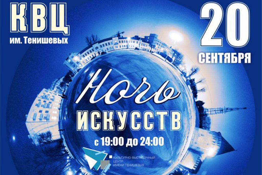 В Смоленске состоится акция «Ночь искусств»