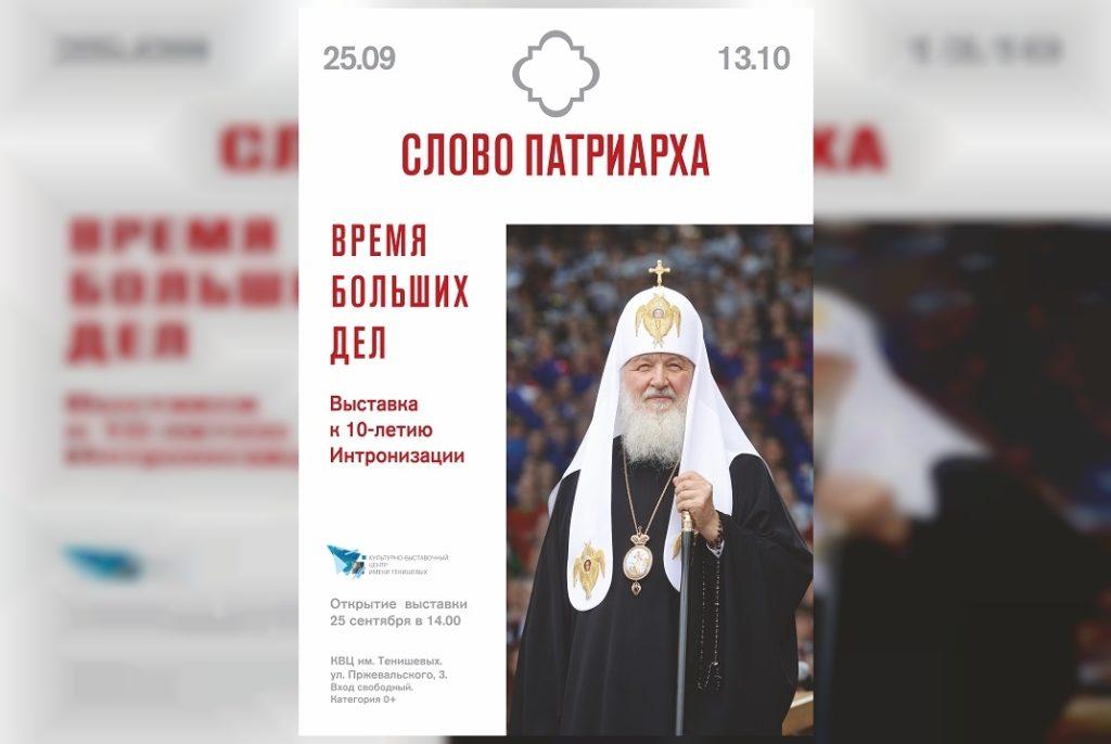 В Смоленске откроется фотовыставка «Слово Патриарха. Время больших дел»
