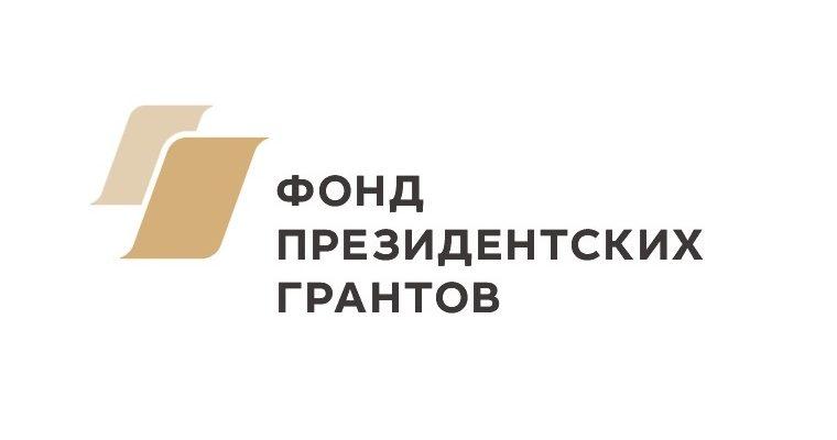 фонд президентстких грантов