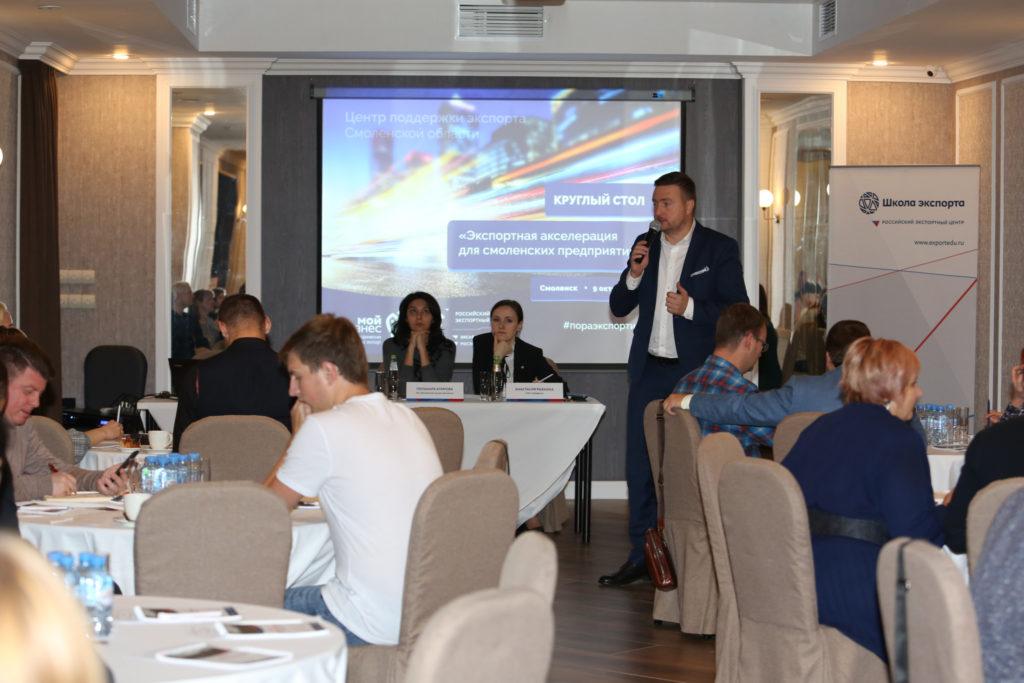 В Смоленске стартует программа «Экспортный форсаж» для предпринимателей