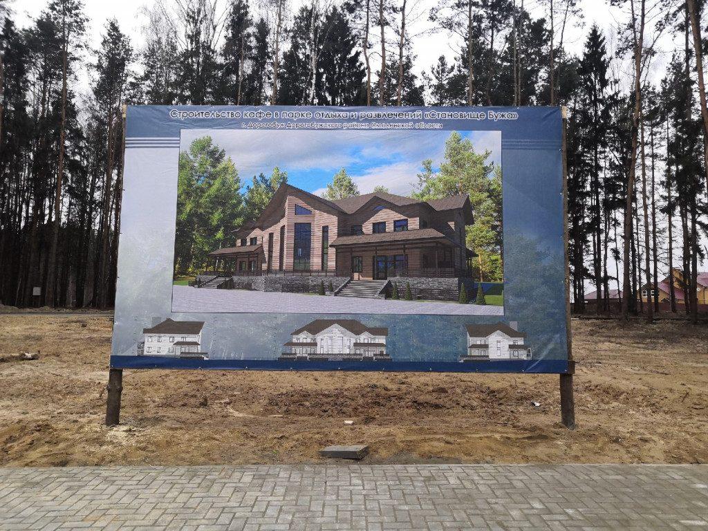 парк Становище Бужа 25.11.2019, Дорогобуж, рабочая поездка Островского (5)