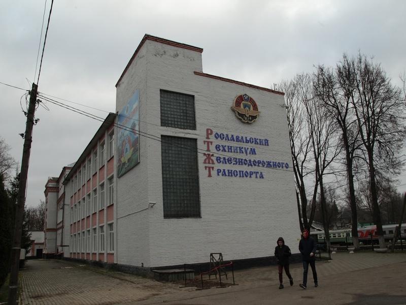 roslavl-tehnikum