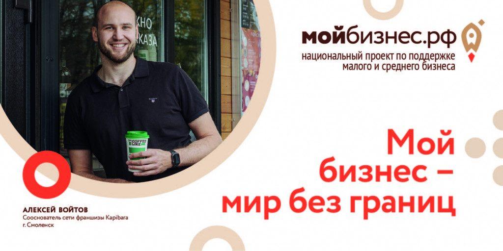 Алексей Войтов, Coffee-Like, Мой бизнес, нацпроект, МСП