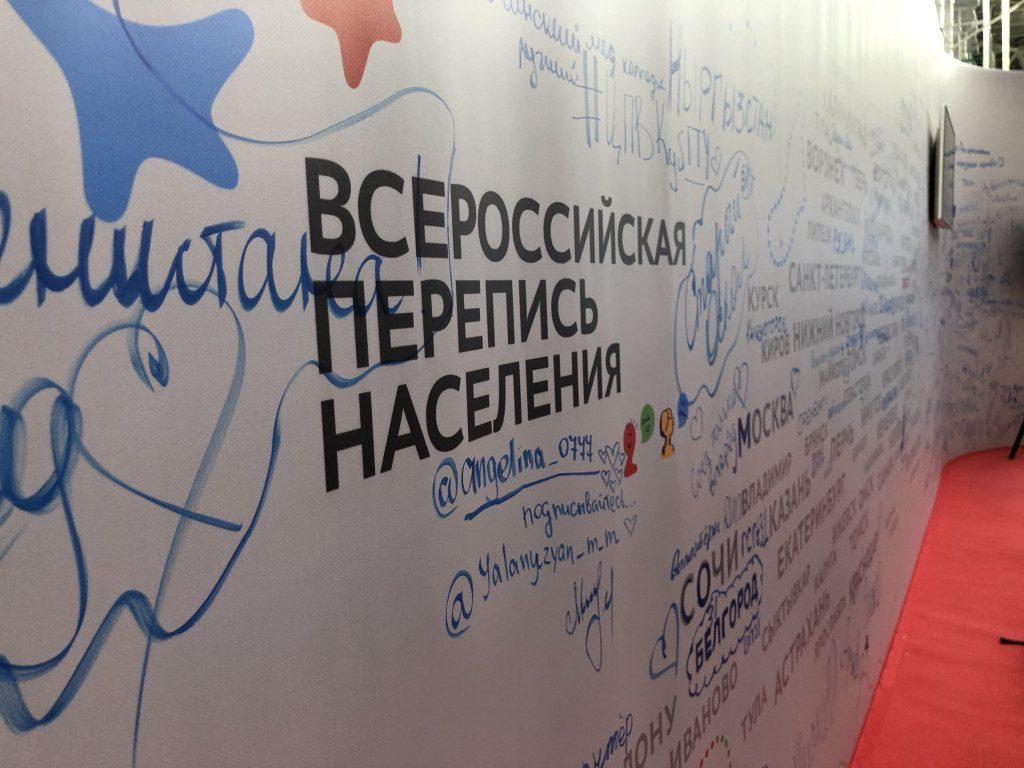 perepis-naseleniya-foto-gks.ru_