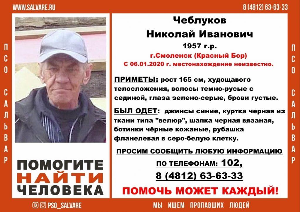 nikolaj-cheblukov