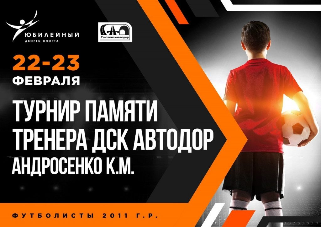 афиша турнира-2020 по мини-футболу памяти тренера ДСК «Автодор» Константина Андросенко