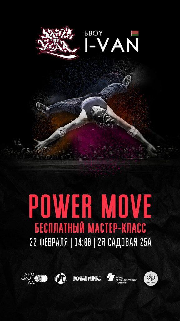брейк-данс, Power Move, мастер-класс, афиша