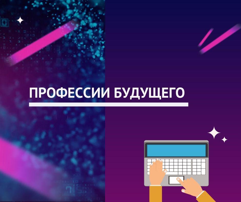 Цифровой урок, Профессии будущего (фото vk.com public185882141)