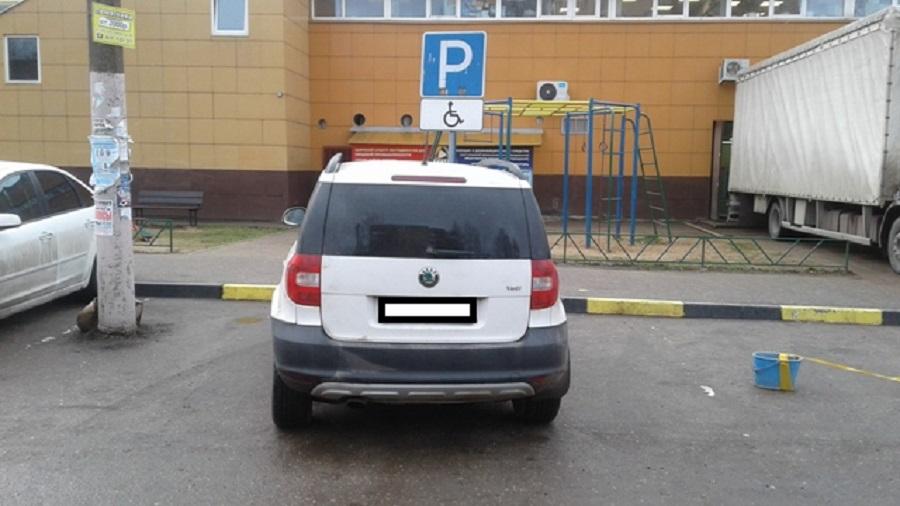 В Смоленске «инвалид» заплатит 5 тысяч рублей за парковку