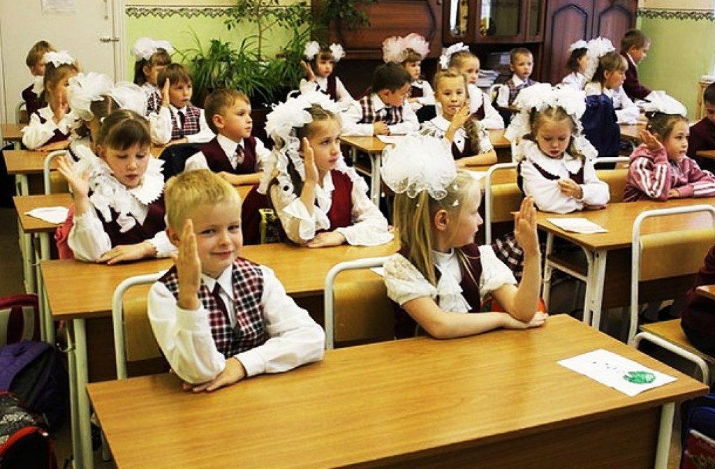 школа класс