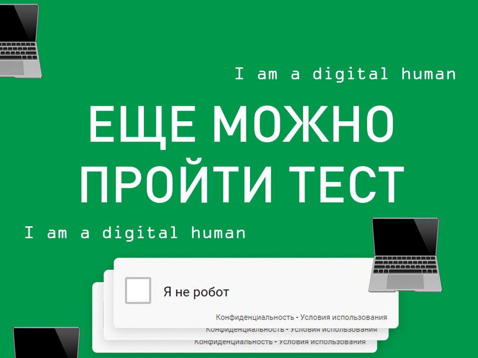 Цифровой Диктант