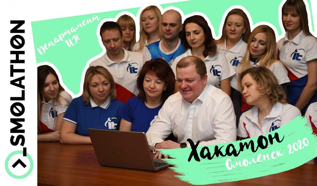 хакатон, smolathon, департамент по информационным технологиям, Андрей Рудомёткин