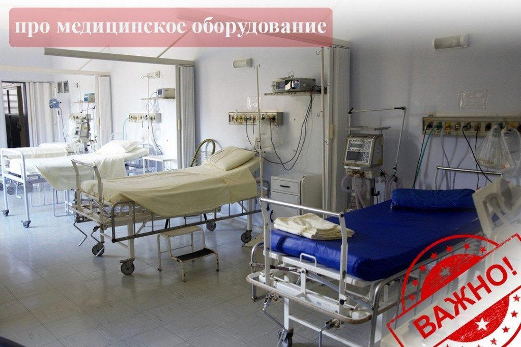 bolnichnye-kojki-medoborudovanie-koronavirusillyustracziya-vk.com-smolenskcovid19