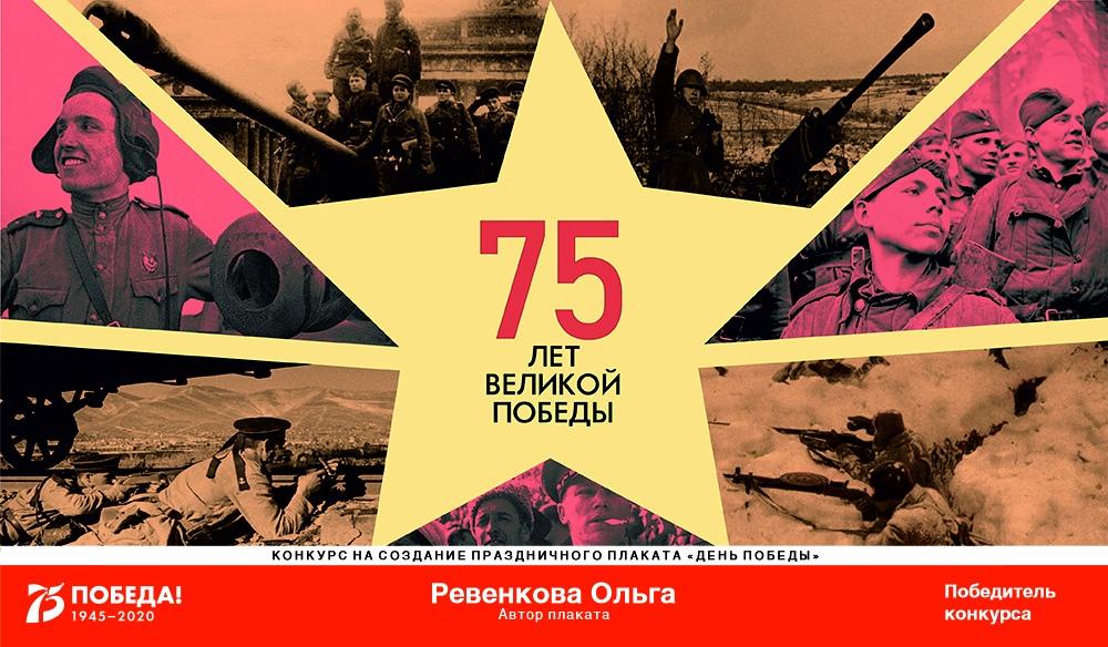 Ревенкова Ольга лучший плакат ко дню Победы