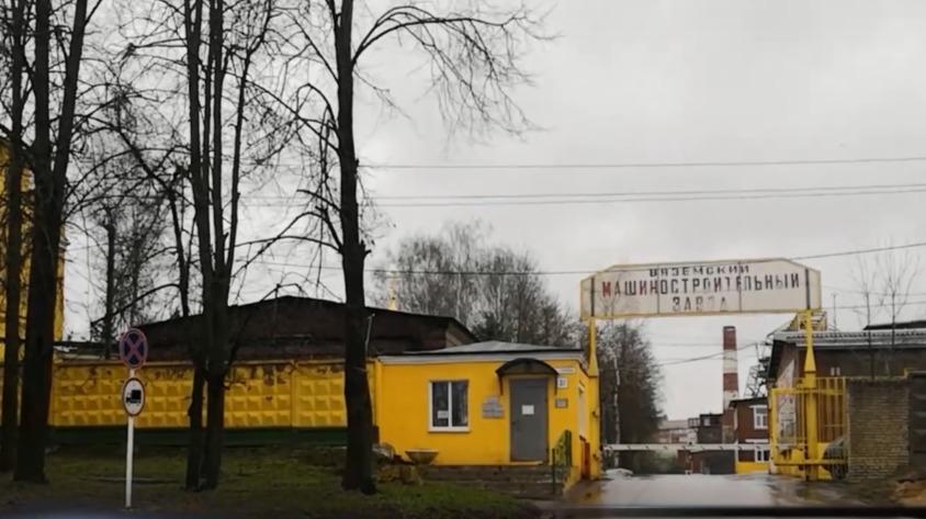 вяземский машиностроительный завод
