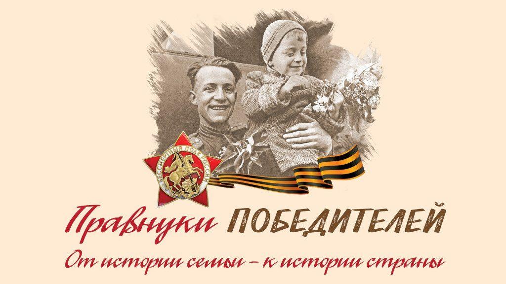 logo_pravnuki
