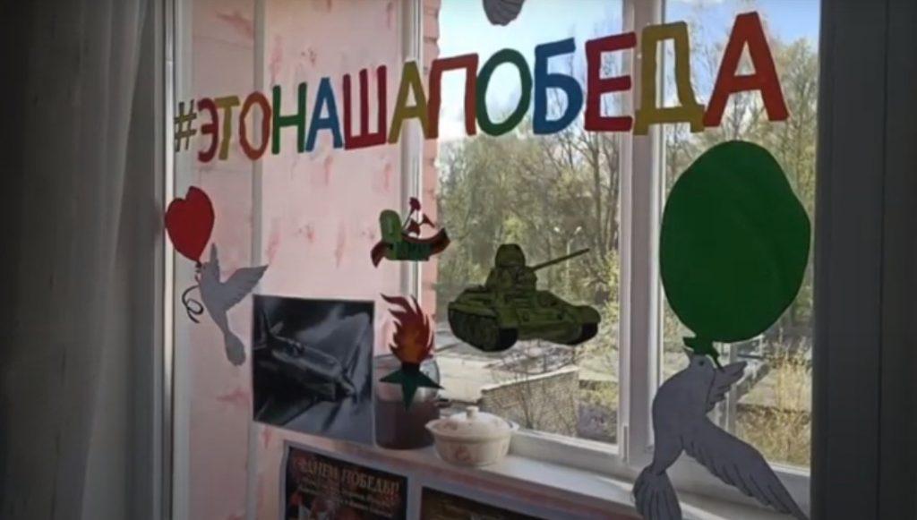 okna-pobedy