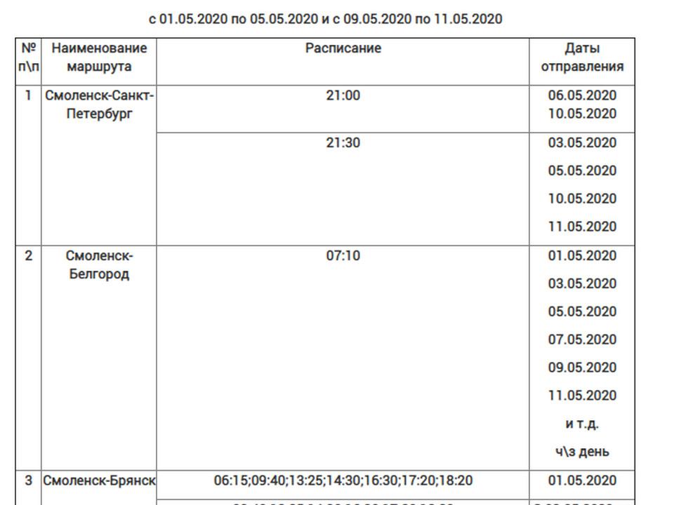 расписание смоленского автобуса на майские-2020_1