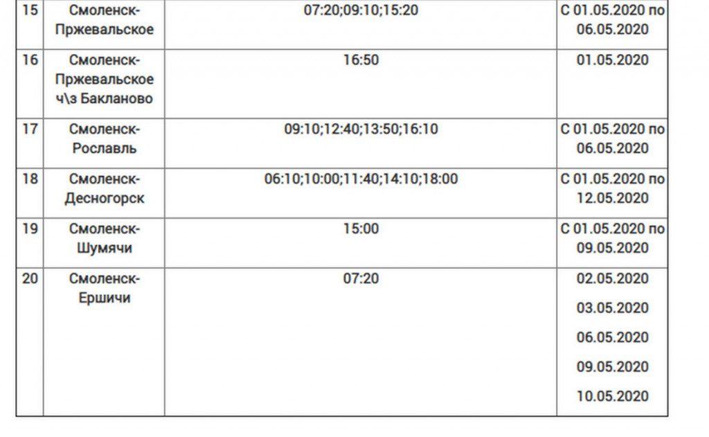 расписание смоленского автобуса на майские-2020_5