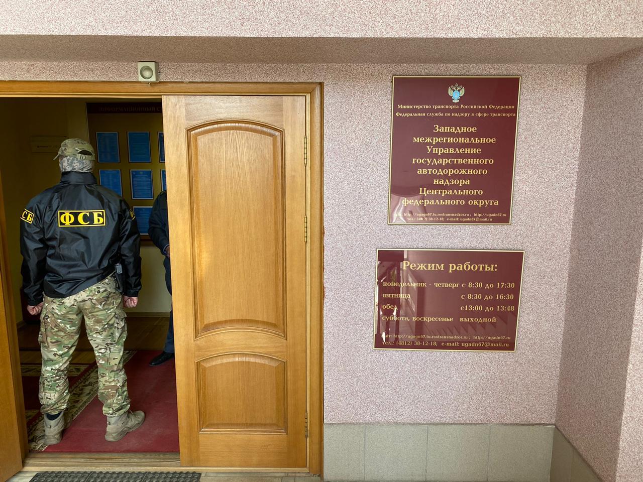 ФСБ, задержание 14.05.2020, Западное межрегиональное управление государственного автодорожного надзора ЦФО в Смоленске