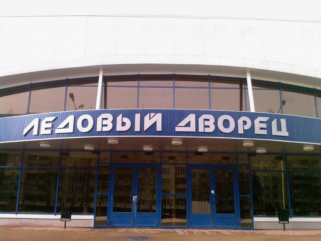 ледовый дворец, улица 25 Сентября (фото vk.com club50599905)