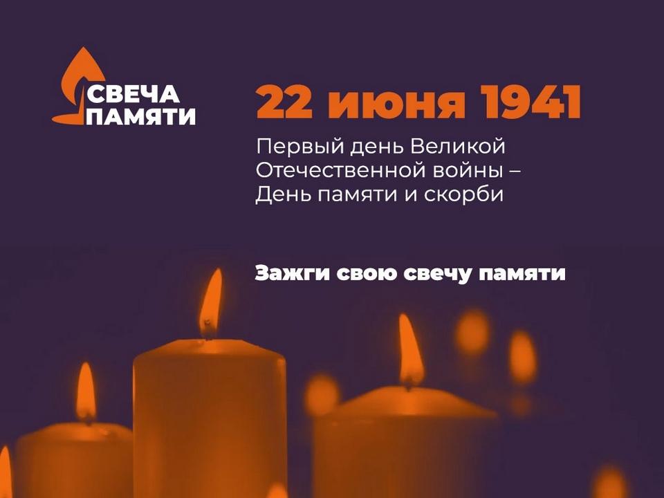 Свеча памяти, День памяти и скорби 22 июня