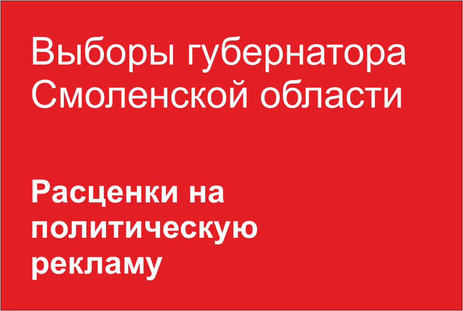 Выборы губернатора. Расценки на политическую рекламу на сайте информагентства «О чём говорит Смоленск»