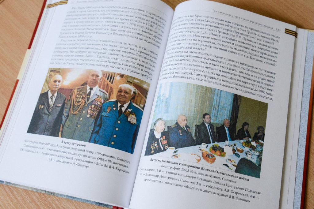 книга «Солдаты Великой Победы»_1