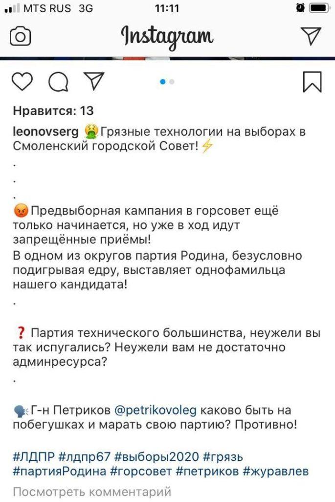 Леонов инста Прохоренкова 2
