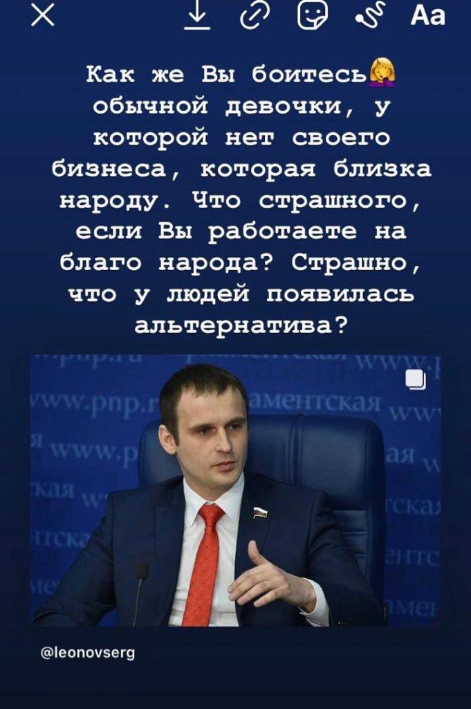 Леонов инста Прохоренкова 3