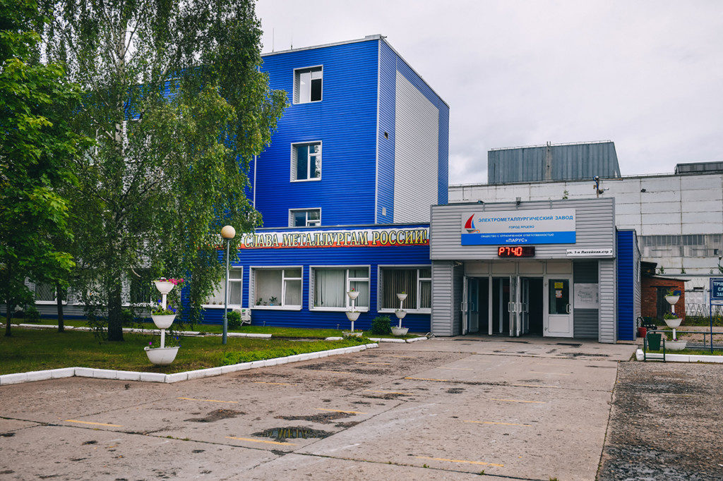 ярцевский электрометаллургический завод Парус, главный вход, июль 2020 (фото admin-smolensk.ru)