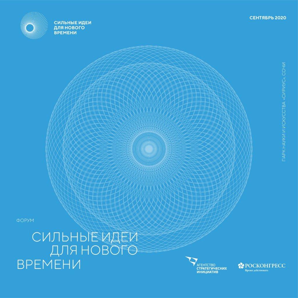 афиша форума-2020 Сильные идеи для нового времени», АСИ, Росконгресс