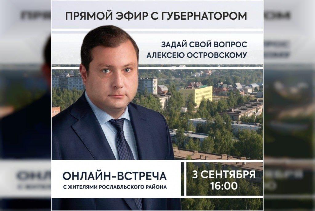 Алексей Островский прямой эфир Рославль