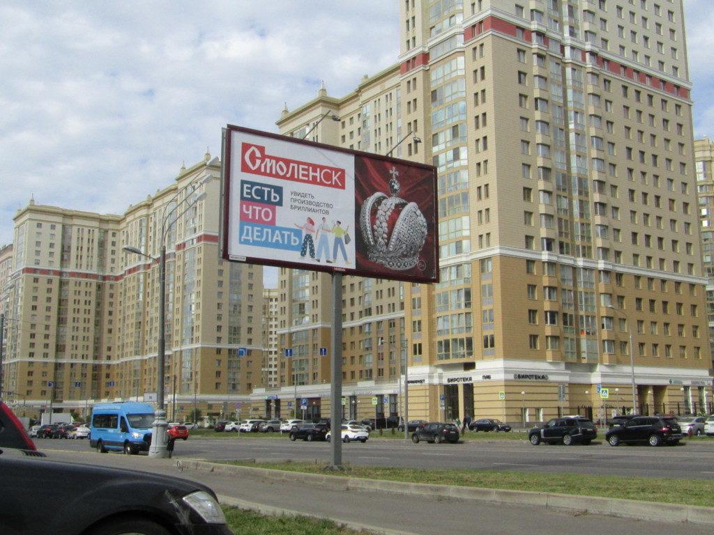баннер, реклама Смоленской области, Москва, улица Мосфильмовская