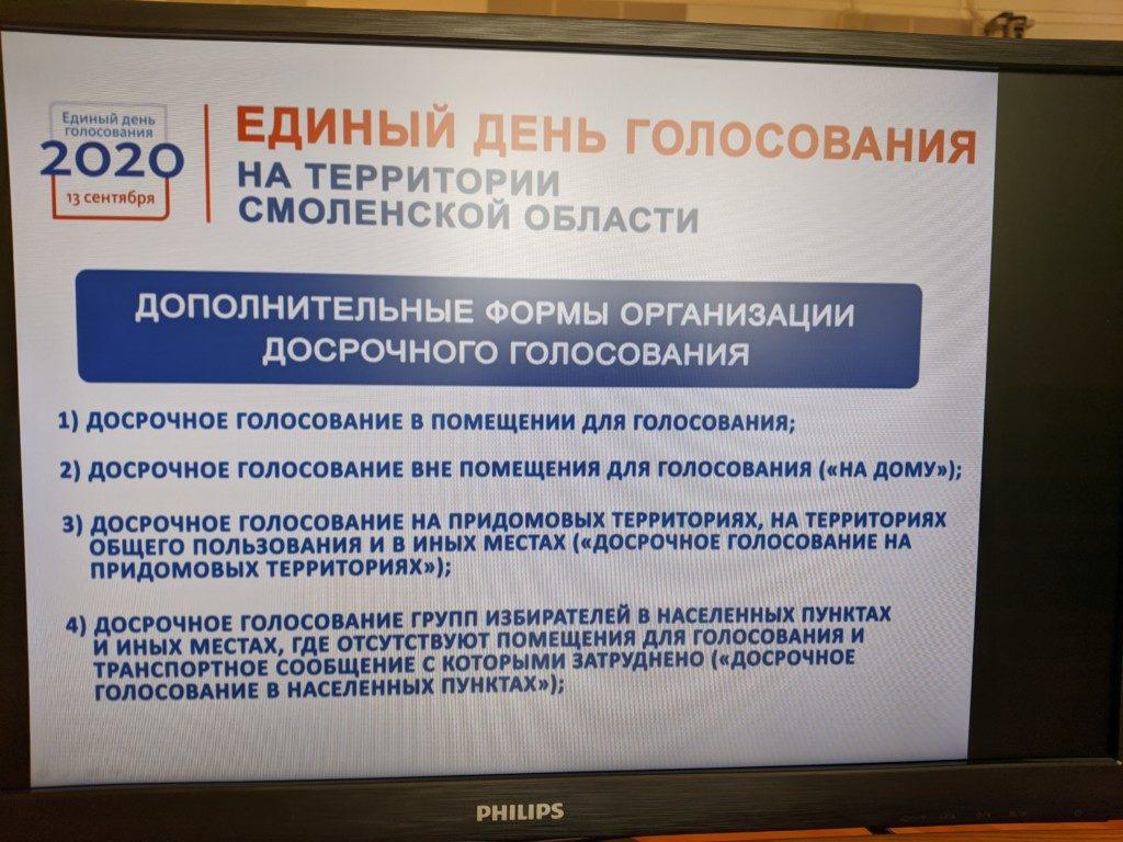 дополнительные формы досрочного голосования на выборах-2020 в Смоленской области
