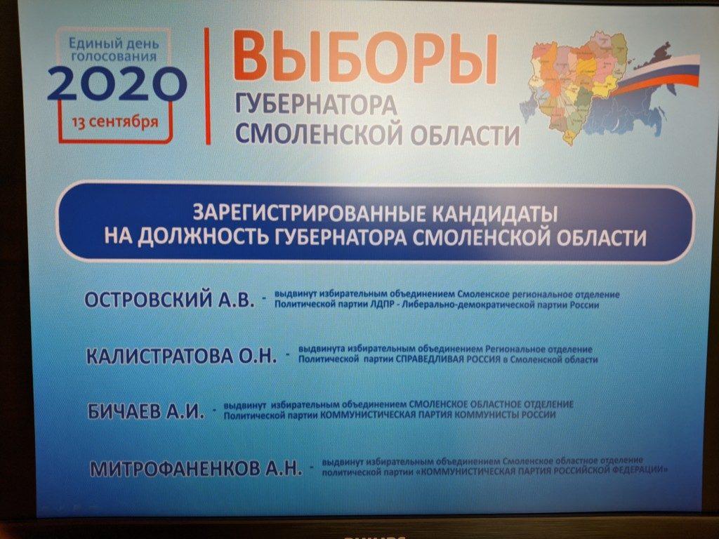 инфографика облизбиркома по выборам губернатора, данные на 10.08.2020