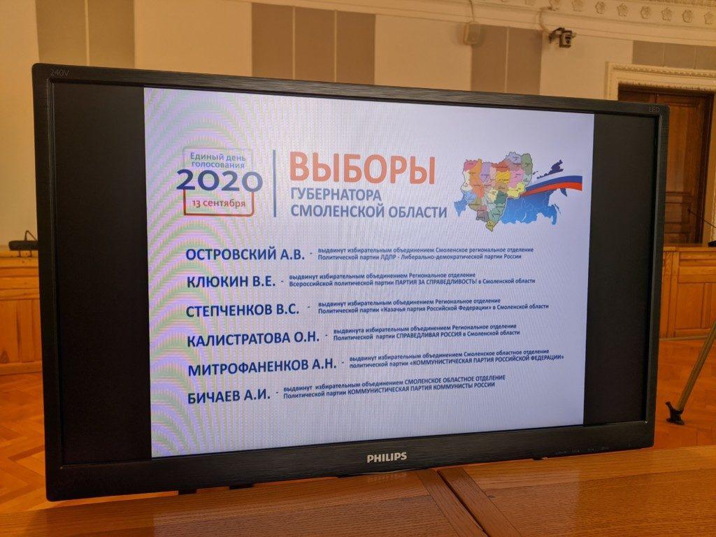кандидаты на выборах-2020 губернатора Смоленской области
