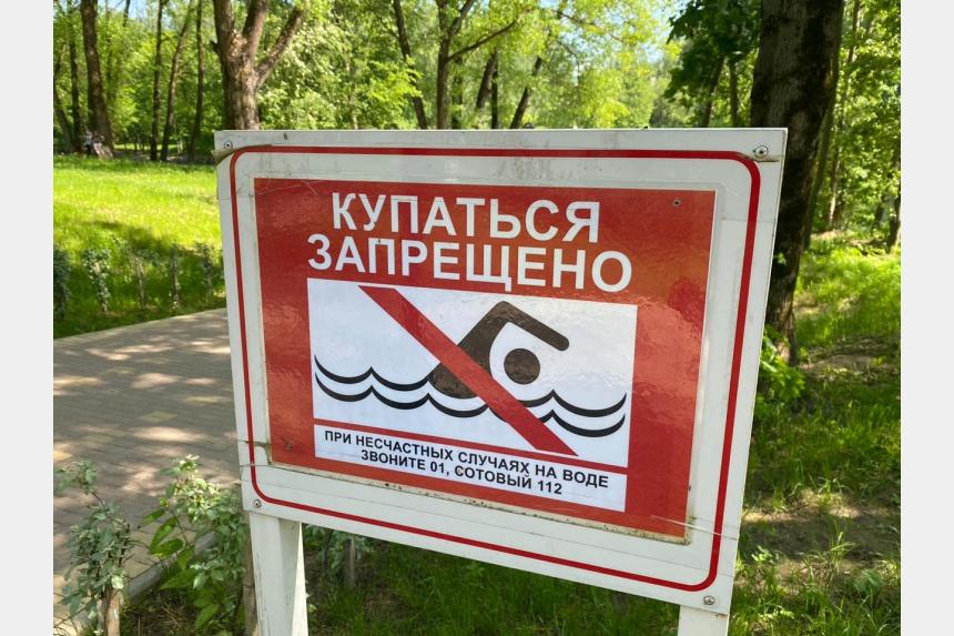 купаться запрещено купание запрет водоёмы озера