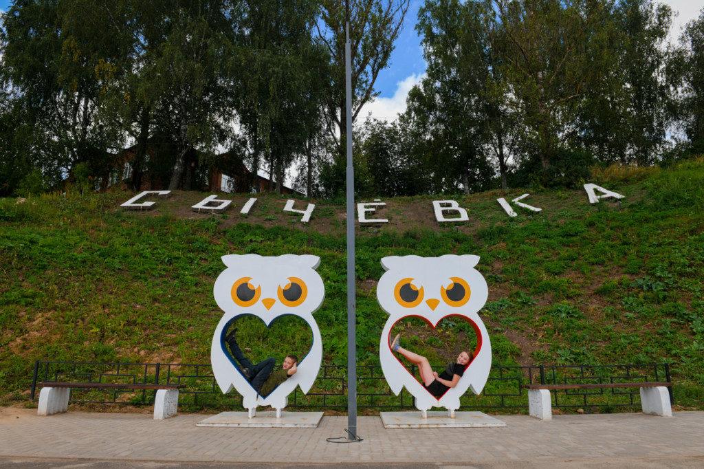 Сычёвский парк