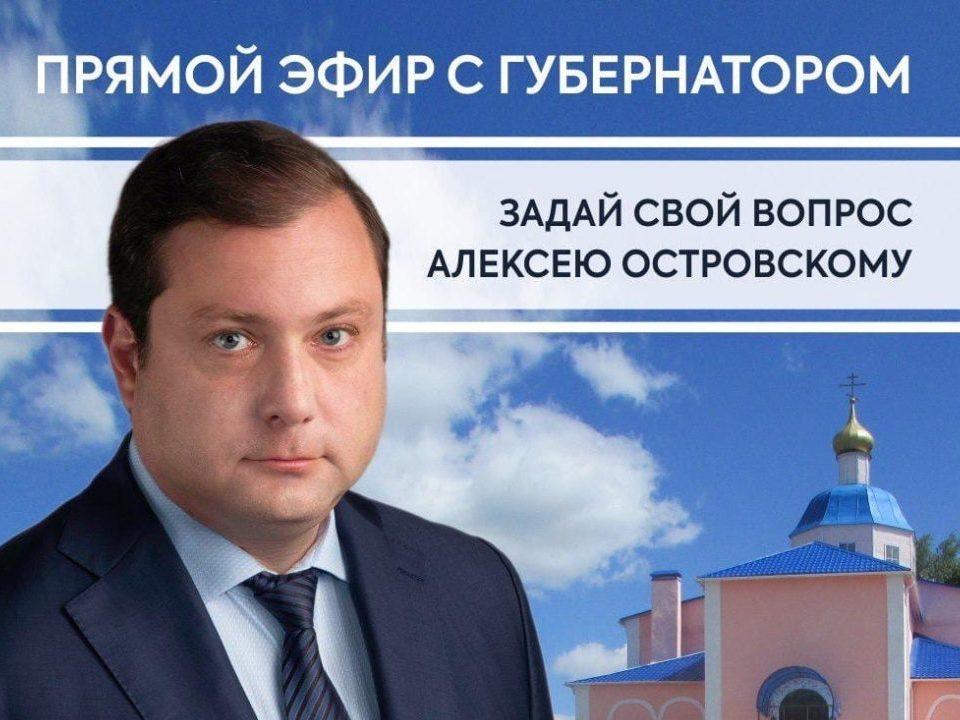 anons-pryamogo-efira-ostrovskogo-8.09.2020-dlya-duhovshhinskogo-rajona-1024x1015
