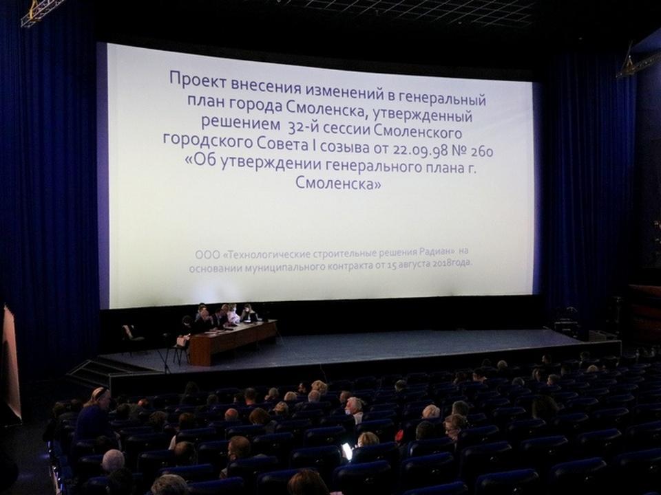 публичные слушания 16.09.2020 по проекту генплана Смоленска (фото smolensk.er.ru)