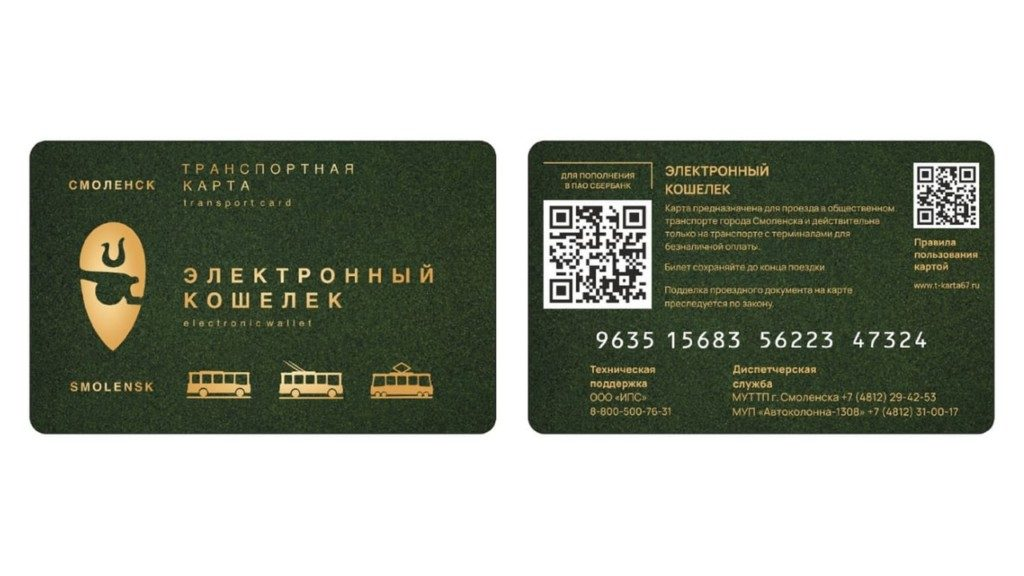 транспортная карта смоленск