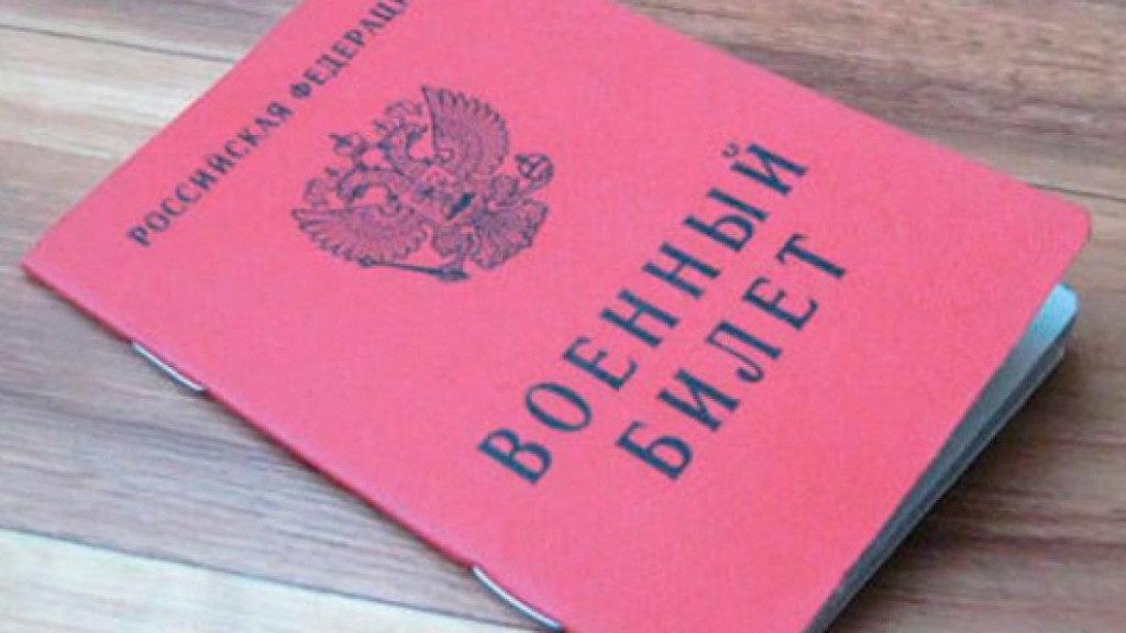 военный билет (фото juristpomog.com)